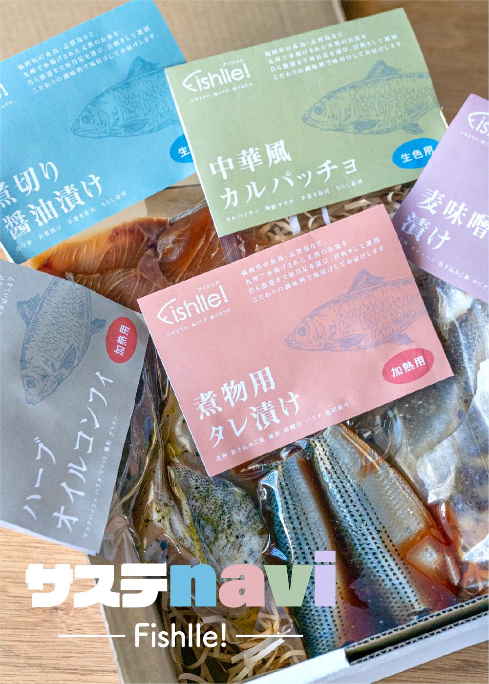 """本当は食べられる""""未利用魚""""を手軽なミールパックにして販売"""