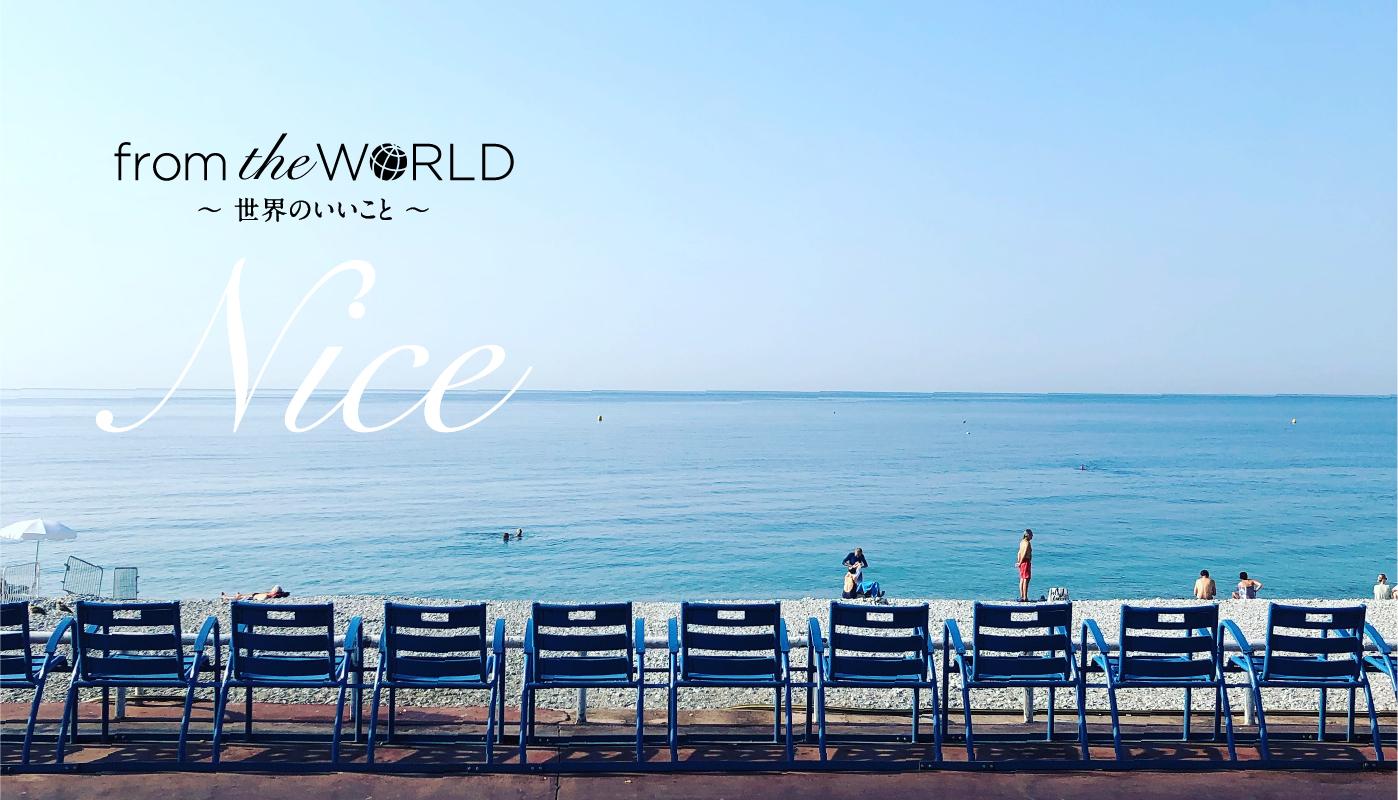 [from Nice]バカンスは心の栄養。フランス人は、サステナブルにバカンスを楽しむ【後編】by Wakana Kawahito