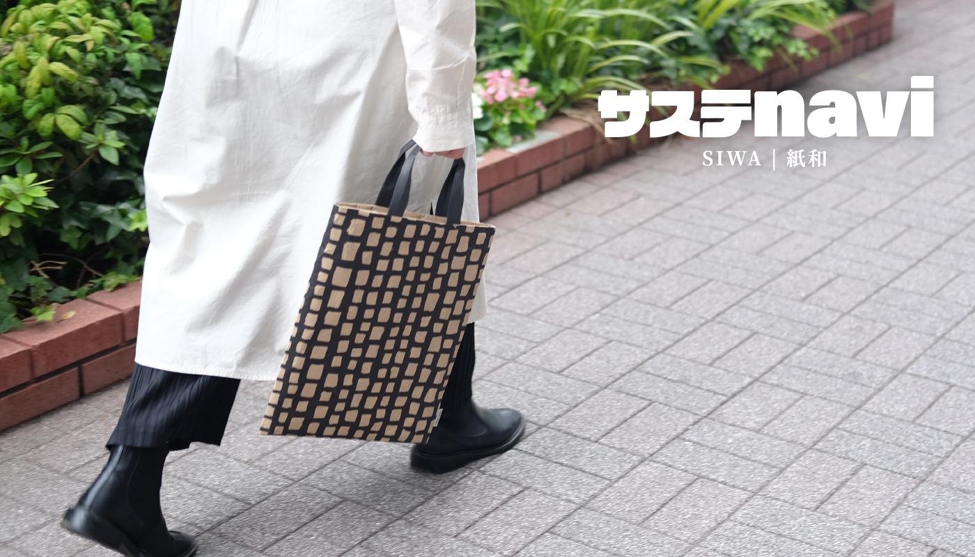 和紙メーカーと深澤直人が作るペットボトルが原料のバッグ「SIWA   紙和」