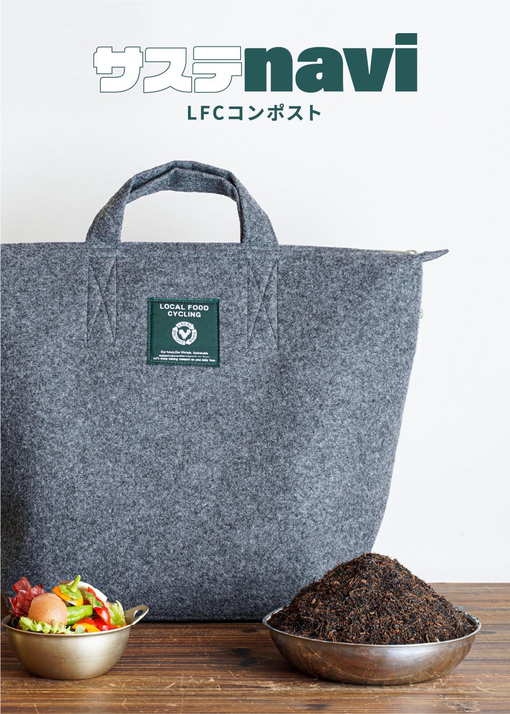 毎日の生ごみが堆肥に変わる。新しい都市型コンポスト「LFCコンポスト」