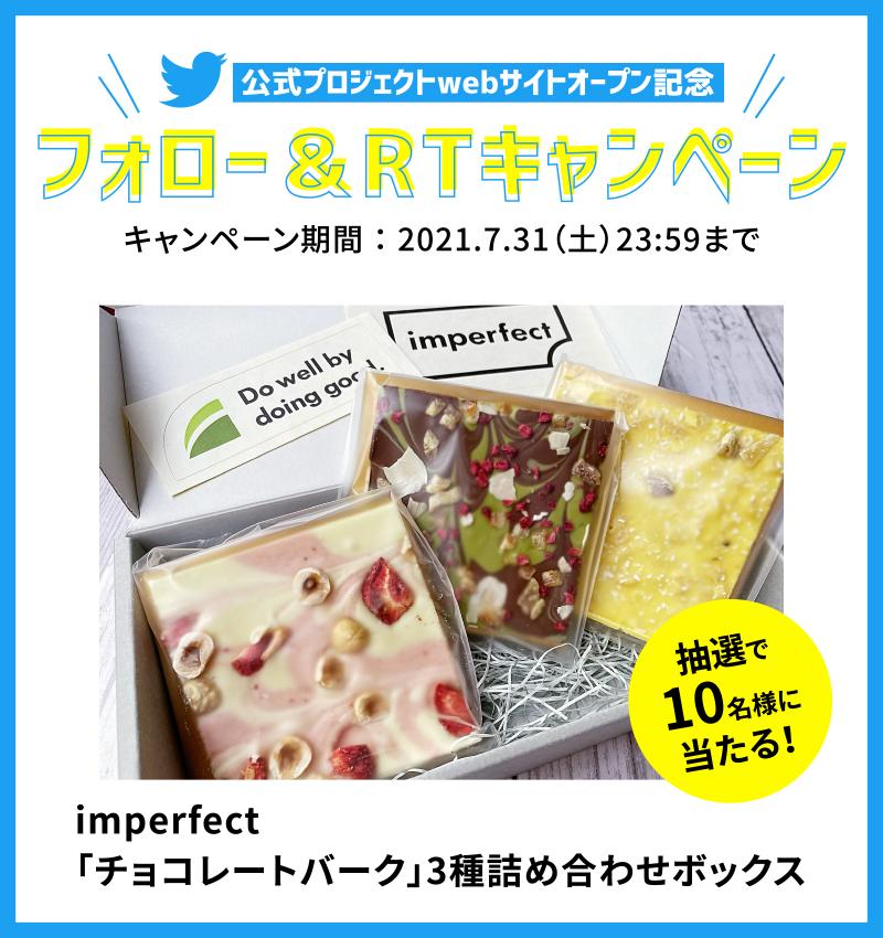サイト公開を記念して、ウェルフードなチョコレートバークをプレゼント!