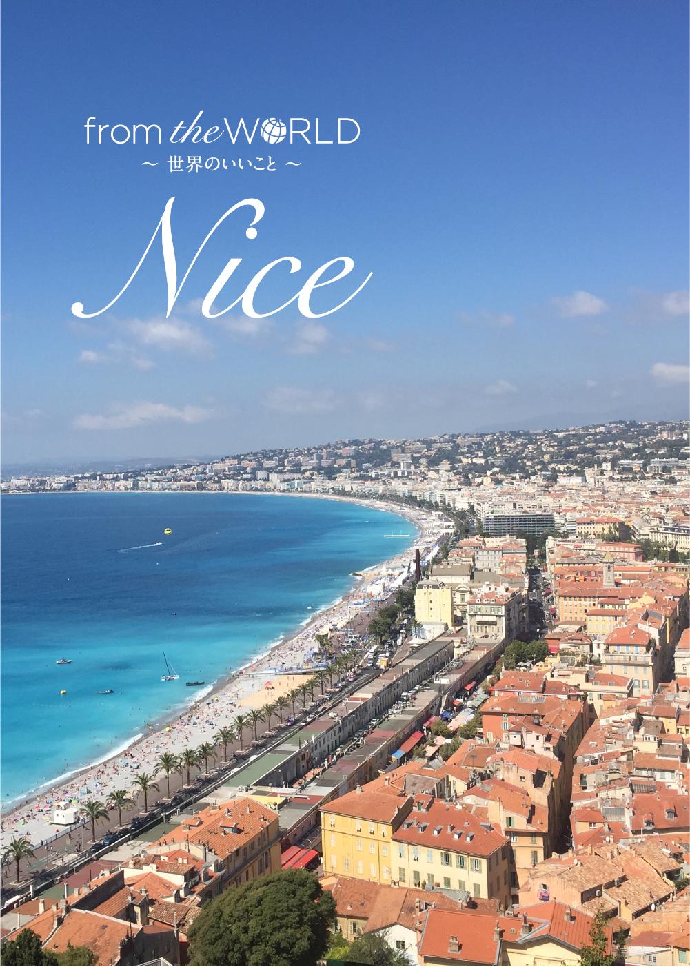 [from Nice]バカンスは心の栄養。フランス人は、サステナブルにバカンスを楽しむ【前編】by Wakana Kawahito
