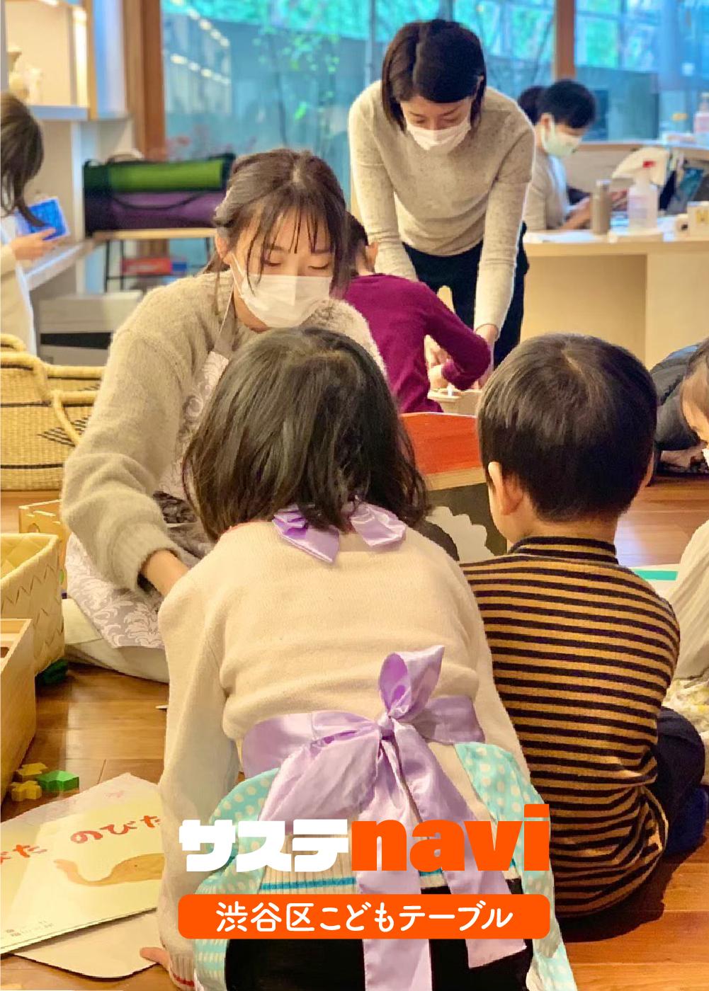 「まず知ってほしい」。青学生の団体が渋谷区こどもテーブルをサポート