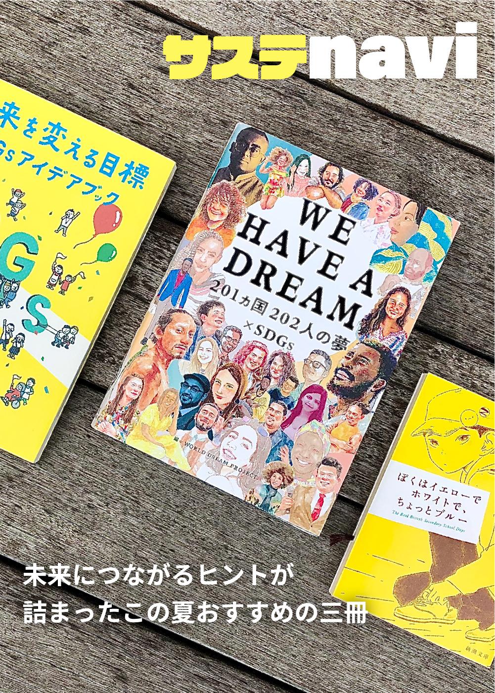 未来につながるヒントが詰まったこの夏おすすめの三冊