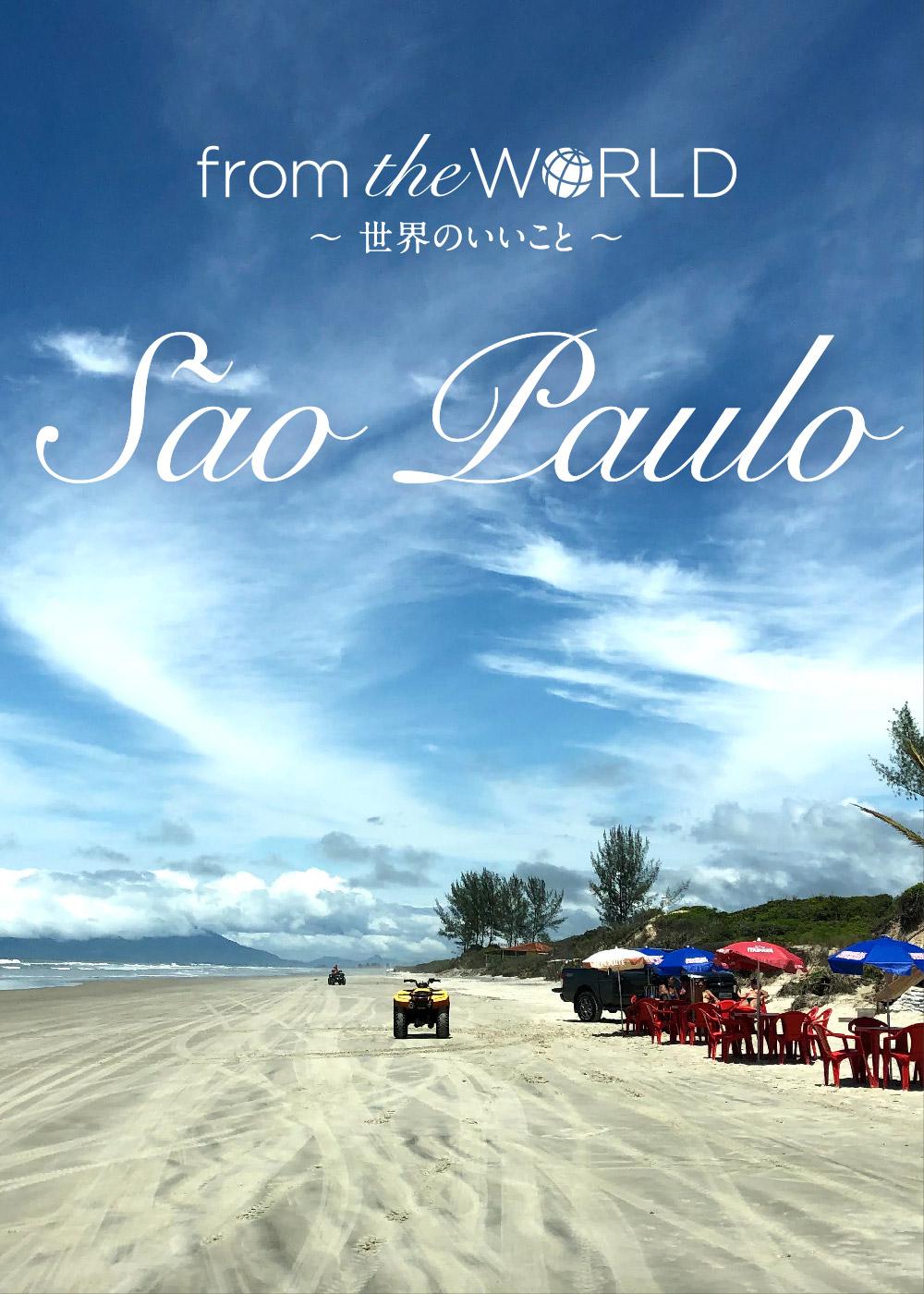 [from São Paulo]サンパウロのビーチクリーン大作戦【前編】by katsura Ishihara