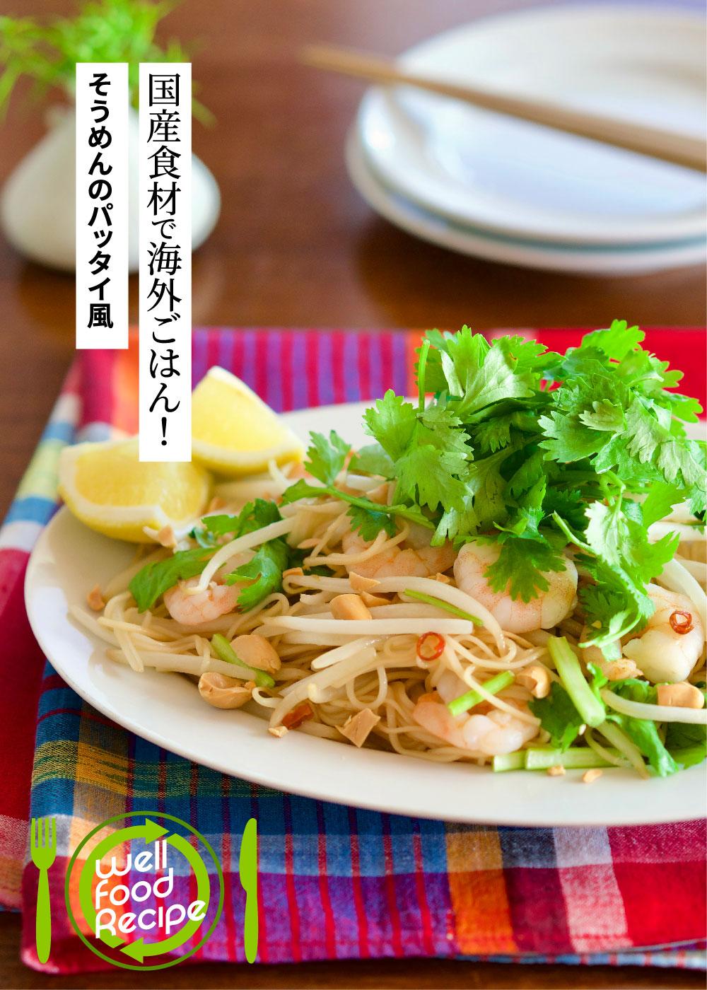 国産食材で海外ごはん!そうめんのパッタイ風 by渡部和泉