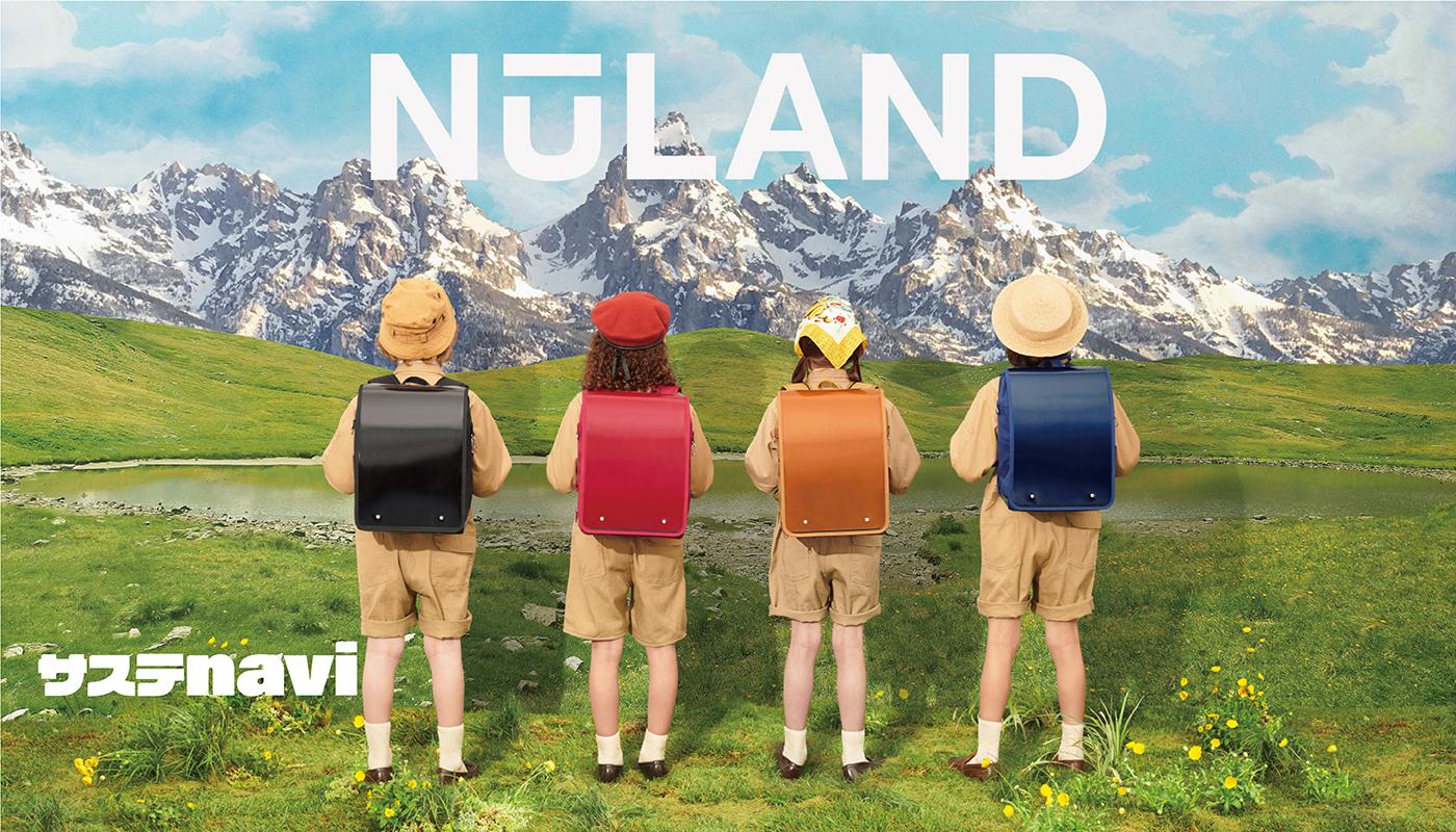 重さ約896g! 環境にも子どもにも優しいリサイクル素材のランドセル「NuLAND」
