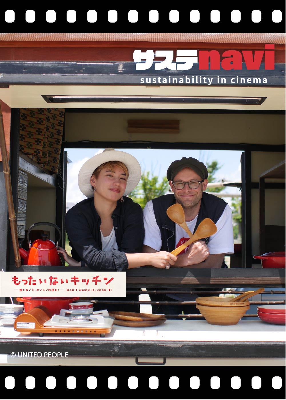 捨てられる食材で料理をつくる。食品ロス大国・日本を巡る旅『もったいないキッチン』by水谷美紀