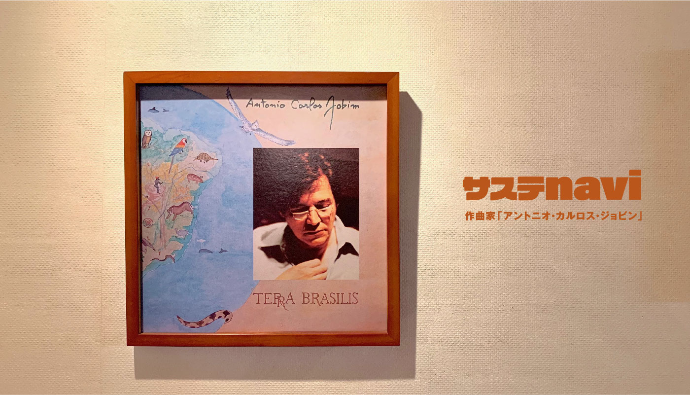 熱帯雨林の伐採に心を痛め、音楽でブラジルを救おうとした偉大なる作曲家「アントニオ・カルロス・ジョビン」