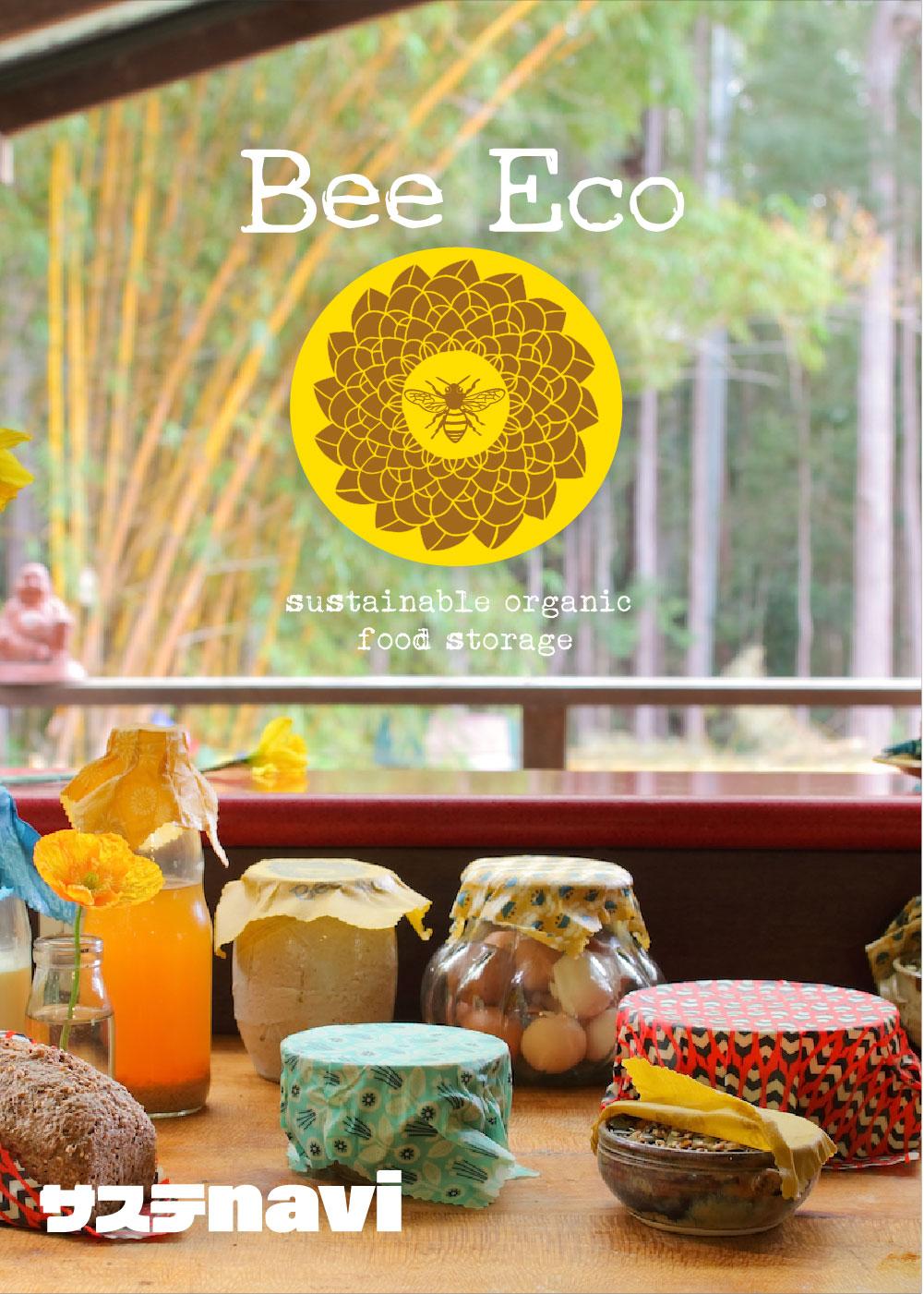 オーガニック素材でデザインも豊富。オーストラリアから届いた人気のフードラップ「Bee Eco Wrap」