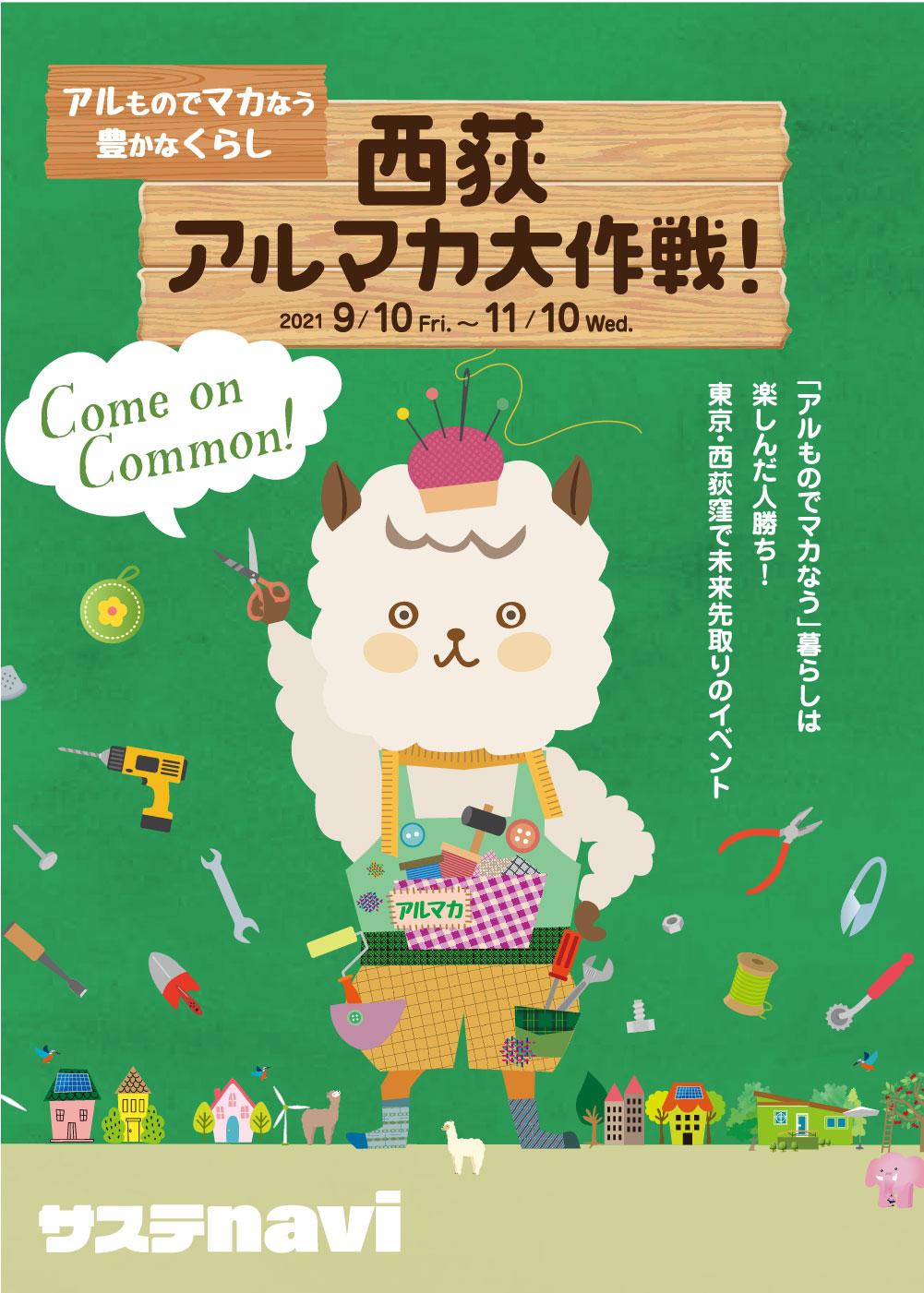 「アルものでマカなう」暮らしは楽しんだ人勝ち!東京・西荻窪で未来先取りのイベント「『西荻アルマカ大作戦!』開催」