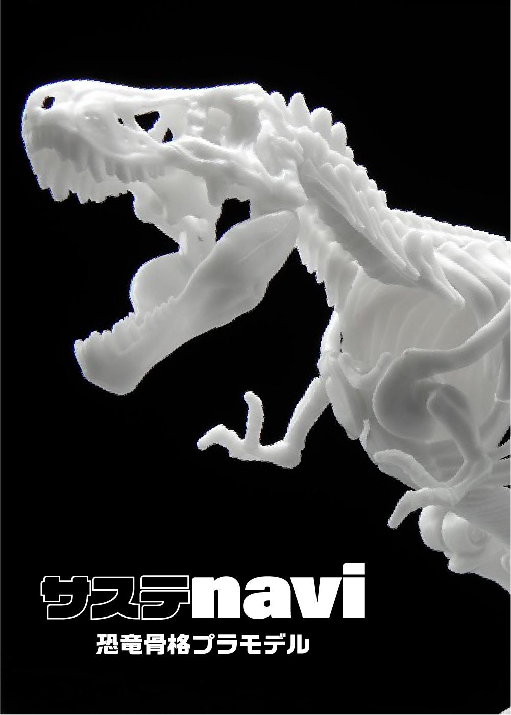 プラ代替素材を採用。BANDAI SPIRITSがサステナブルな「恐竜骨格プラモデル」を発売