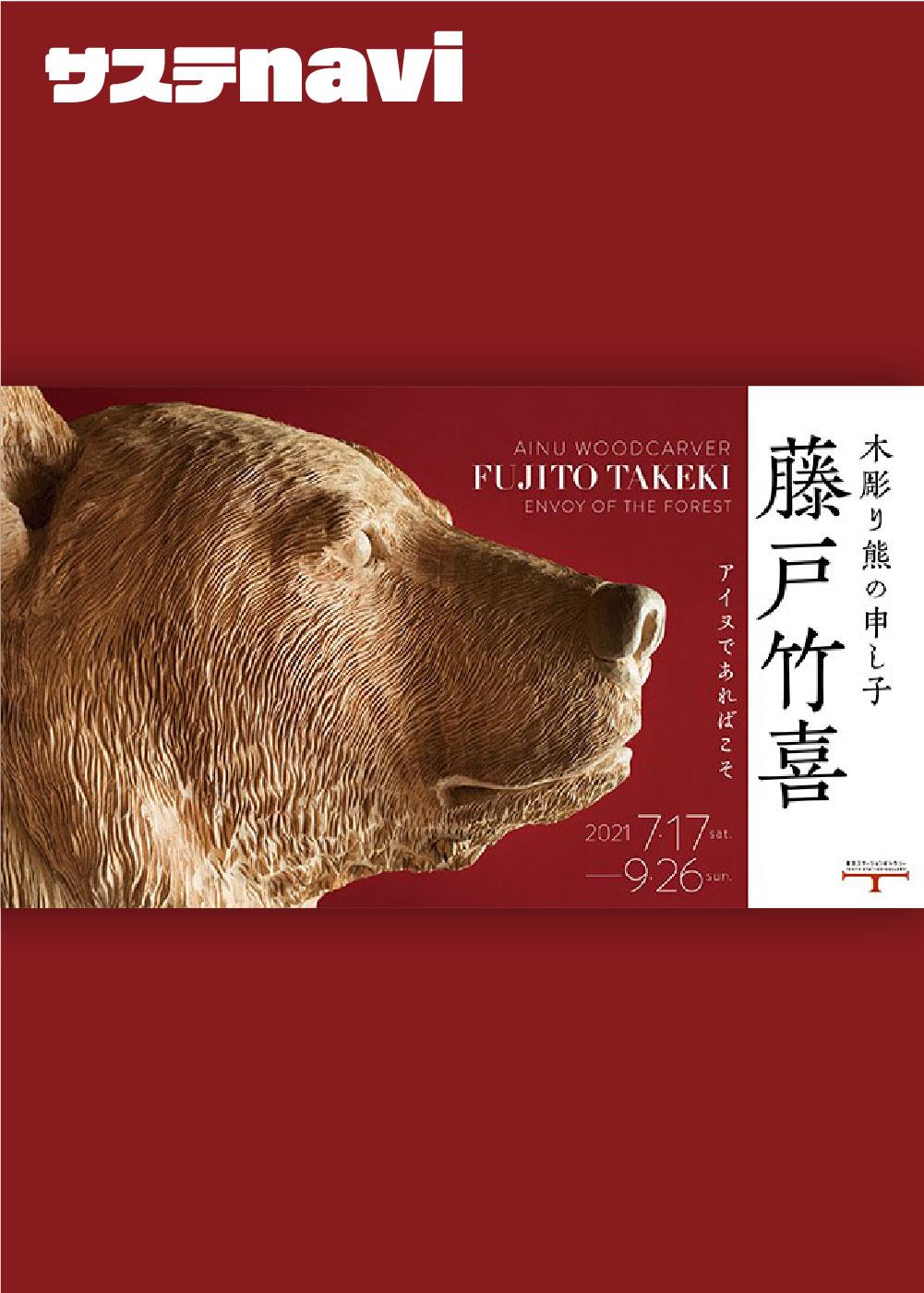 すぐれた木彫芸術とアイヌ民族の歴史にふれる『木彫り熊の申し子 藤戸竹喜 アイヌであればこそ』