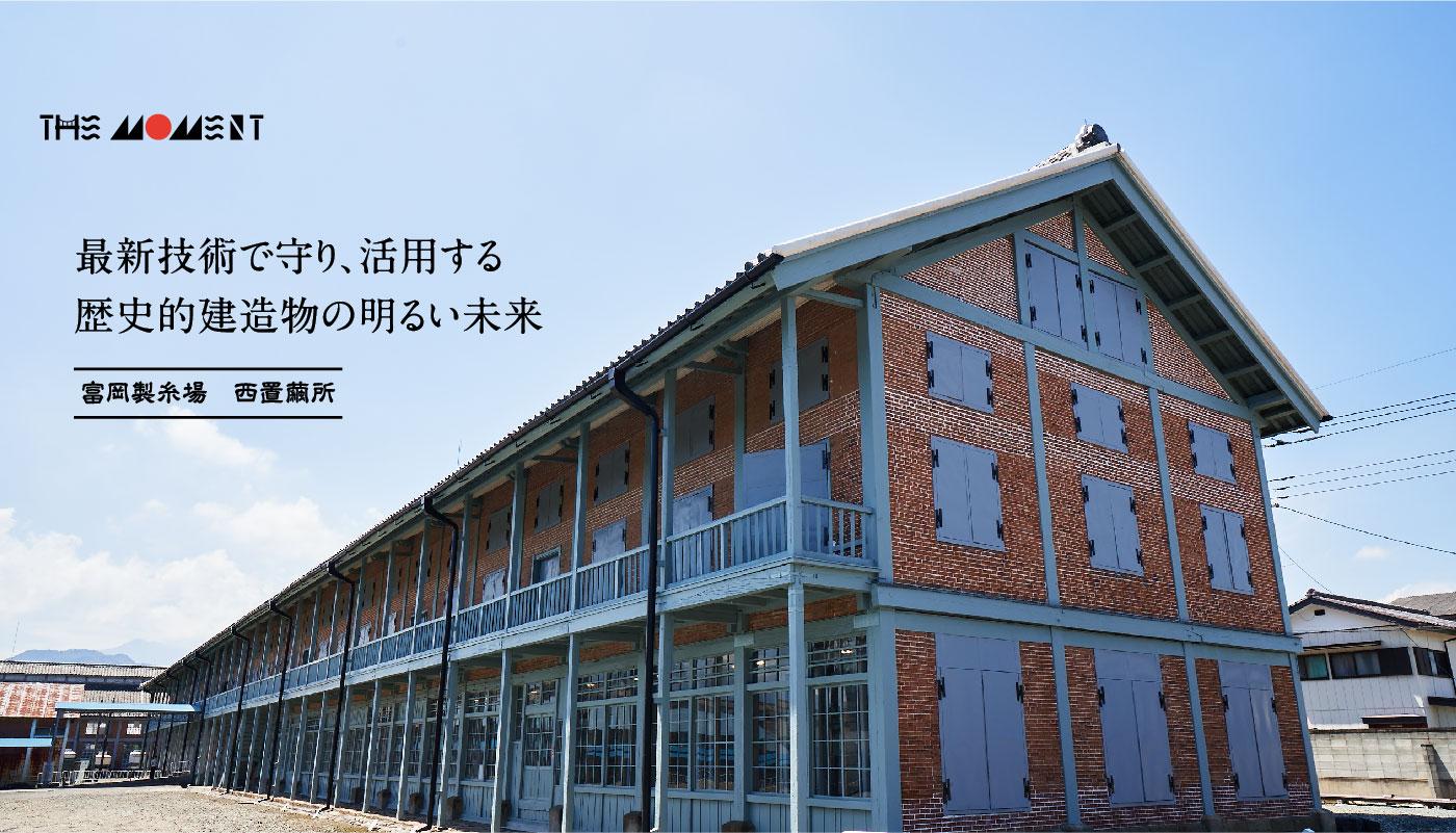 最新技術で守り、活用する。歴史的建造物の明るい未来
