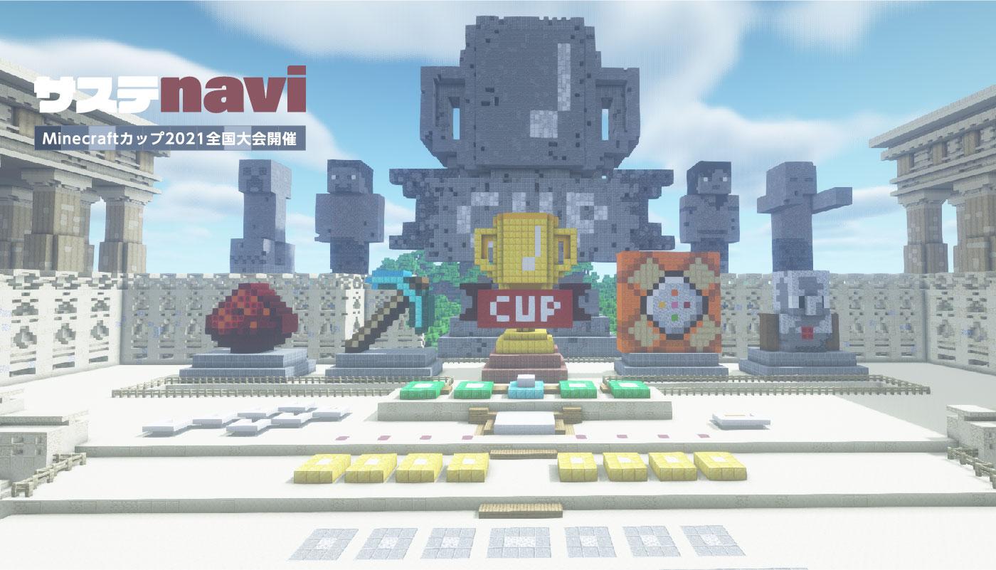 子どもたちが仮想世界で築く「SDGs時代の家と街」。Minecraftカップ2021全国大会開催