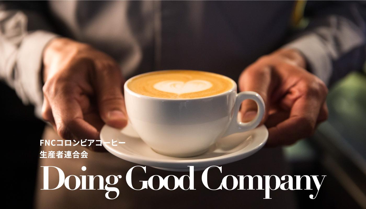 エメラルドマウンテンが提案。環境に優しいコーヒーでおうちカフェがもっと好きになる