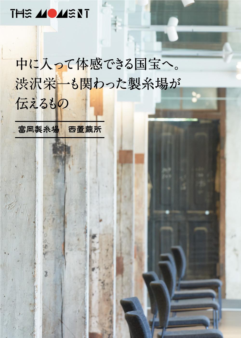 中に入って体験できる国宝へ。渋沢栄一も関わった製糸場が伝えるもの