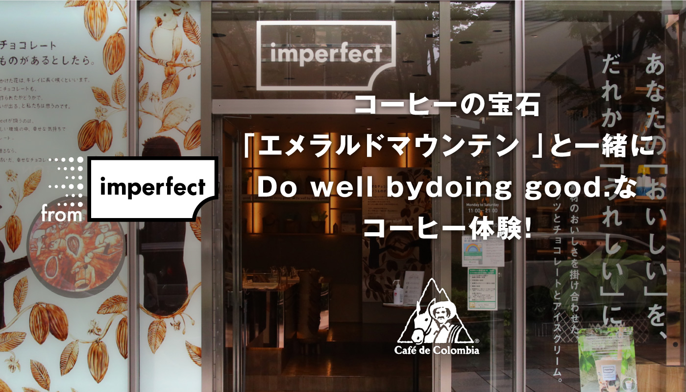 コーヒーの宝石「エメラルドマウンテン 」と一緒にDo well by doing good.なコーヒー体験!