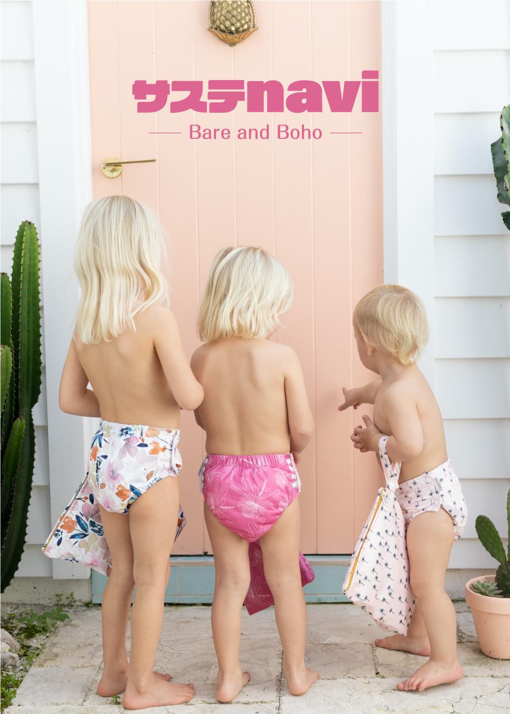 3カ月から3歳まで使える便利でオシャレな布おむつ。2021年上陸のサステナブルベビーブランド『Bare and Boho』