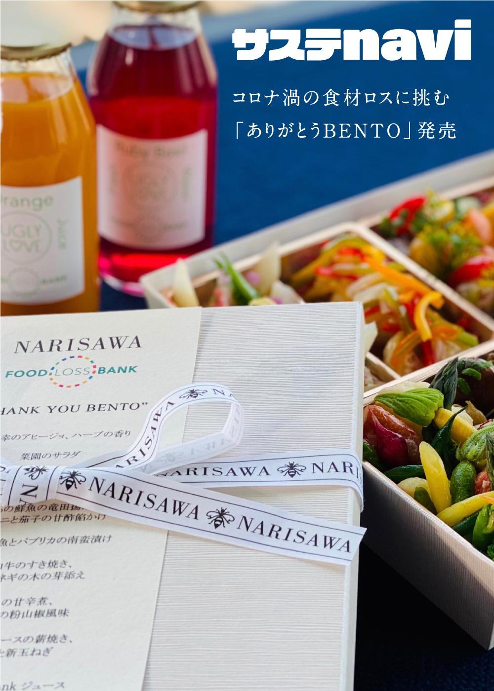 FOOD LOSS BANK × 二つ星レストラン 「NARISAWA」コロナ渦の食材ロスに挑む 「ありがとう BENTO」発売